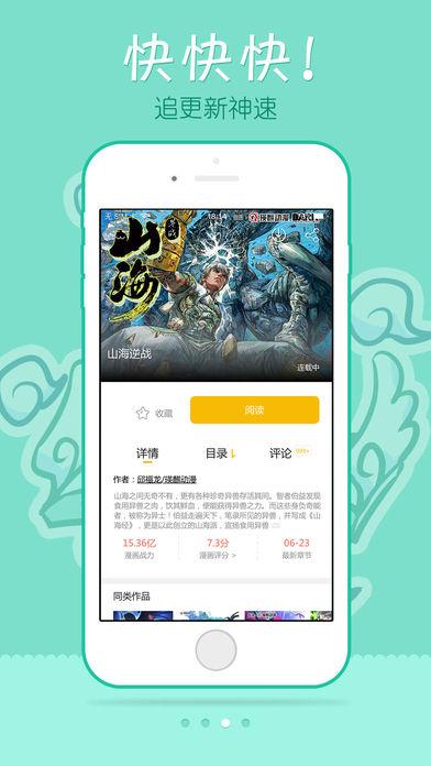 免费漫画人app