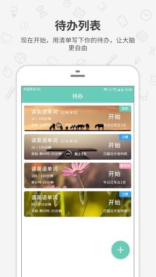 番茄森林app