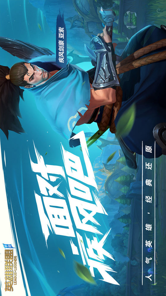 英雄联盟手游电脑版