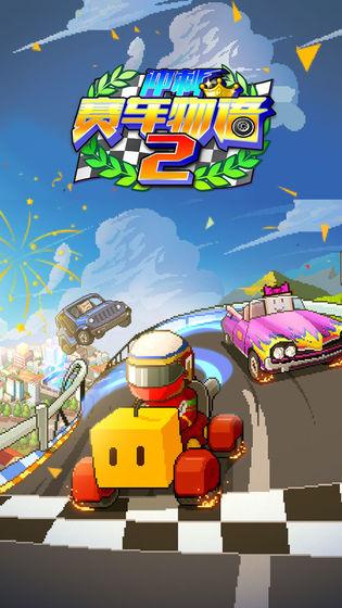 冲刺赛车物语2电脑版