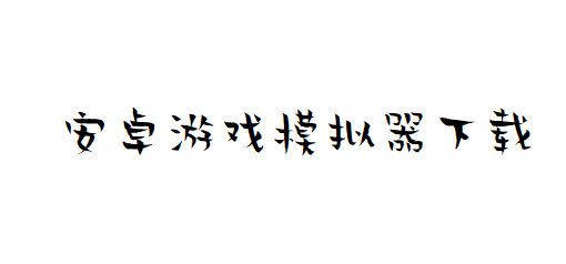 中文版安卓游戏模拟器下载