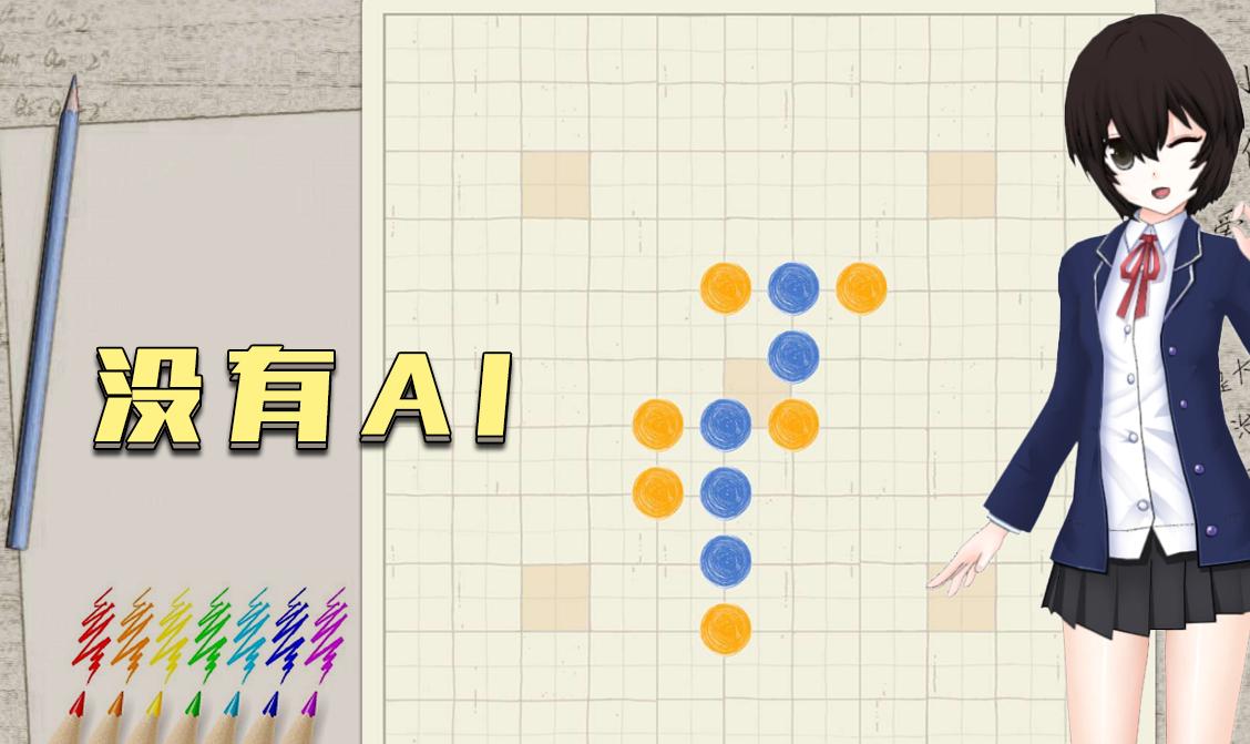 五子棋只是棋盘测试版电脑版