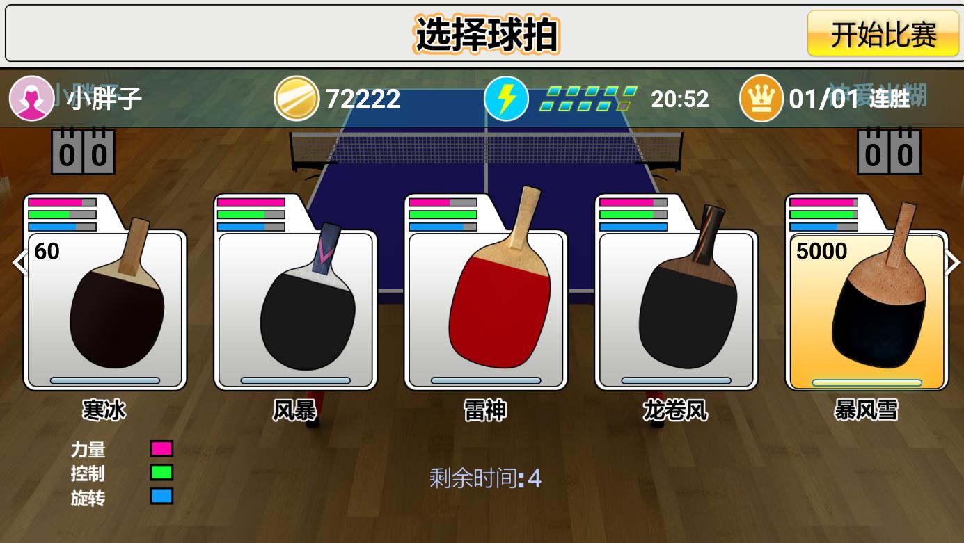 虚拟乒乓球测试版电脑版