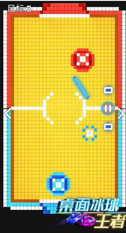 桌面冰球王者测试版电脑版