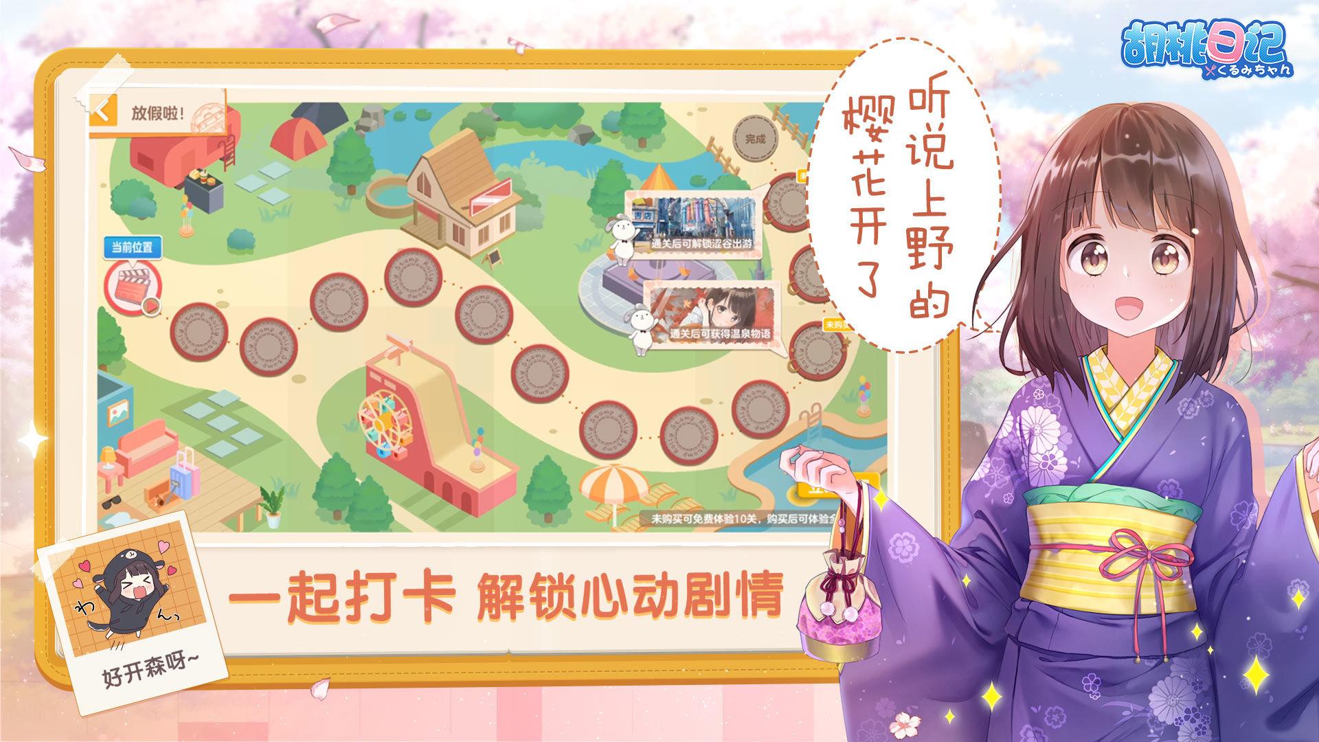 宝可梦大冒险电脑模拟器版 游戏多开及按键设置教程