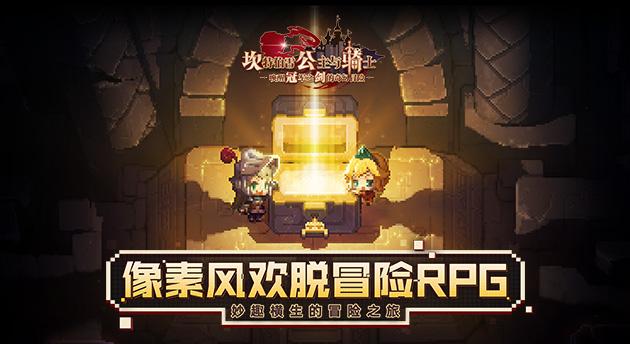 坎特伯雷公主与骑士唤醒冠军之剑的奇幻冒险电脑版