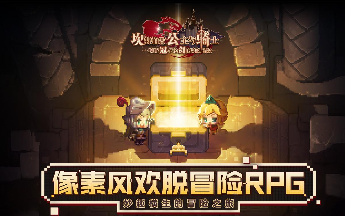 坎公骑冠剑手机模拟器中文版下载哪个好 电脑版模拟器推荐