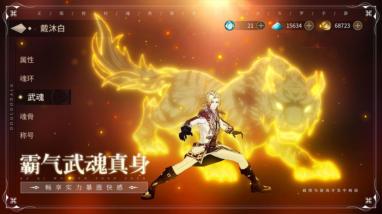 斗罗大陆斗神降临pc安卓模拟器中文版 手游模拟器怎么在电脑上玩