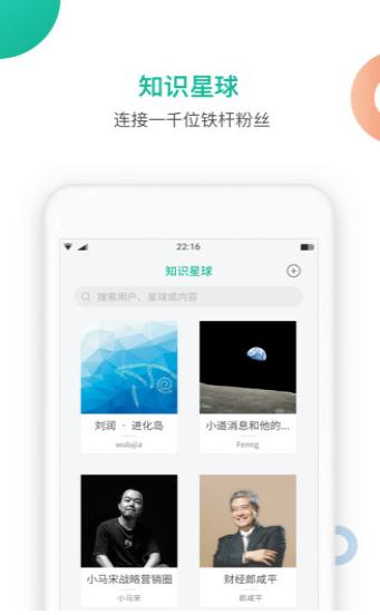 知识星球app下载电脑版