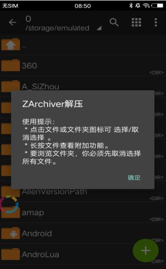 解压缩软件app下载电脑版