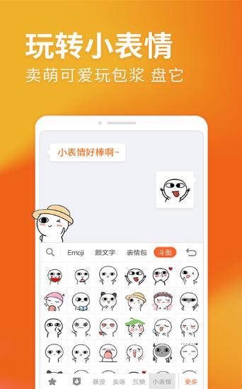 搜狗输入法官方免费下载电脑版