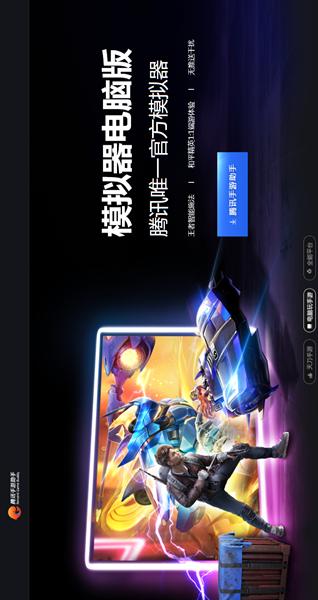 手机游戏模拟器下载电脑版
