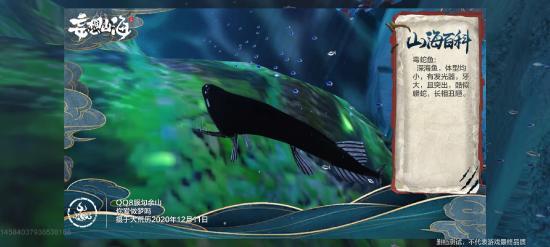 毒蛇鱼在哪 妄想山海毒蛇鱼怎么获得