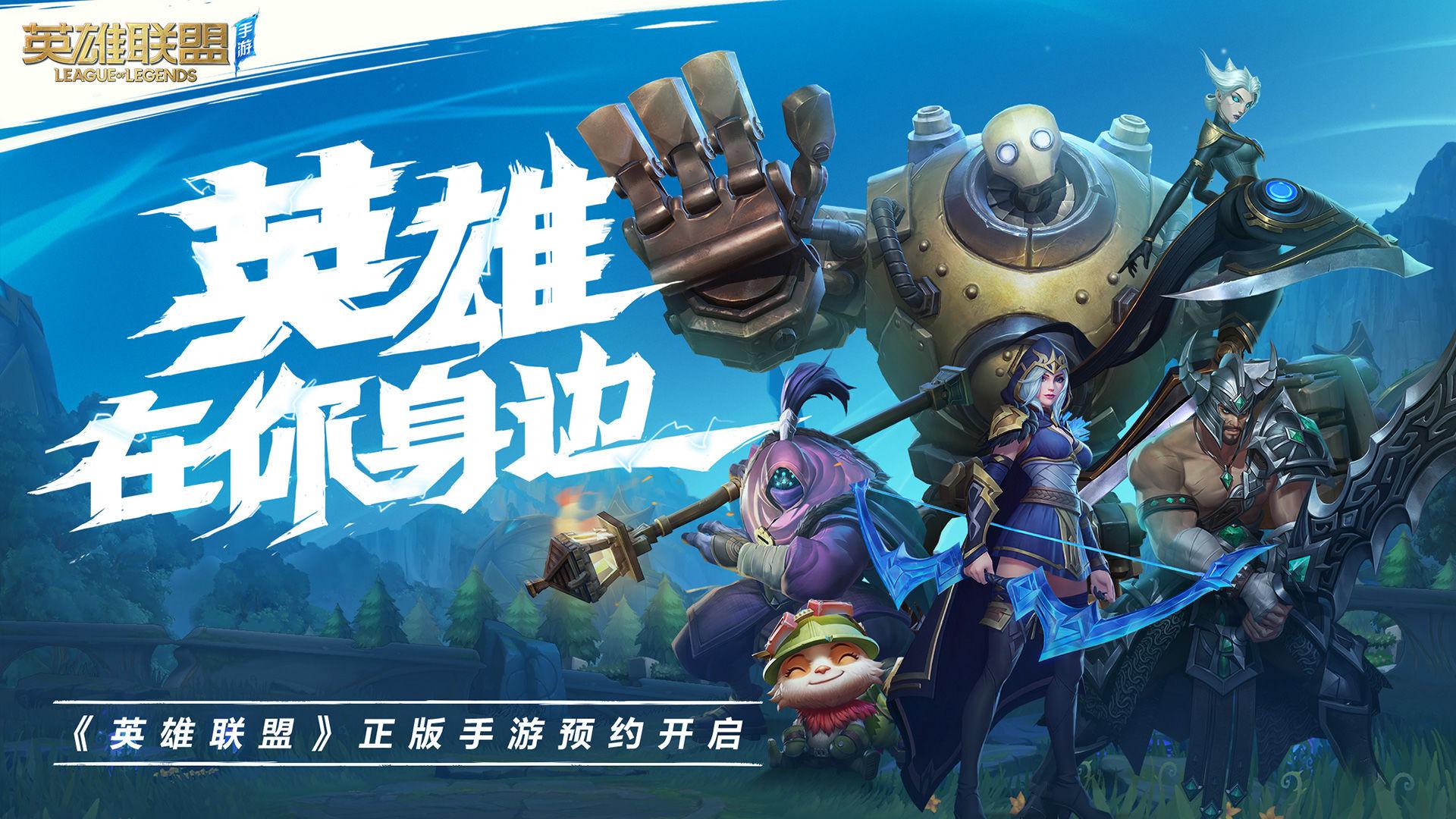 英雄联盟手游中国版电脑版