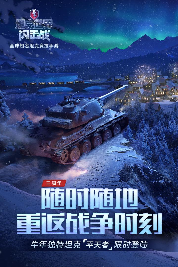 坦克世界闪击战破解版电脑版