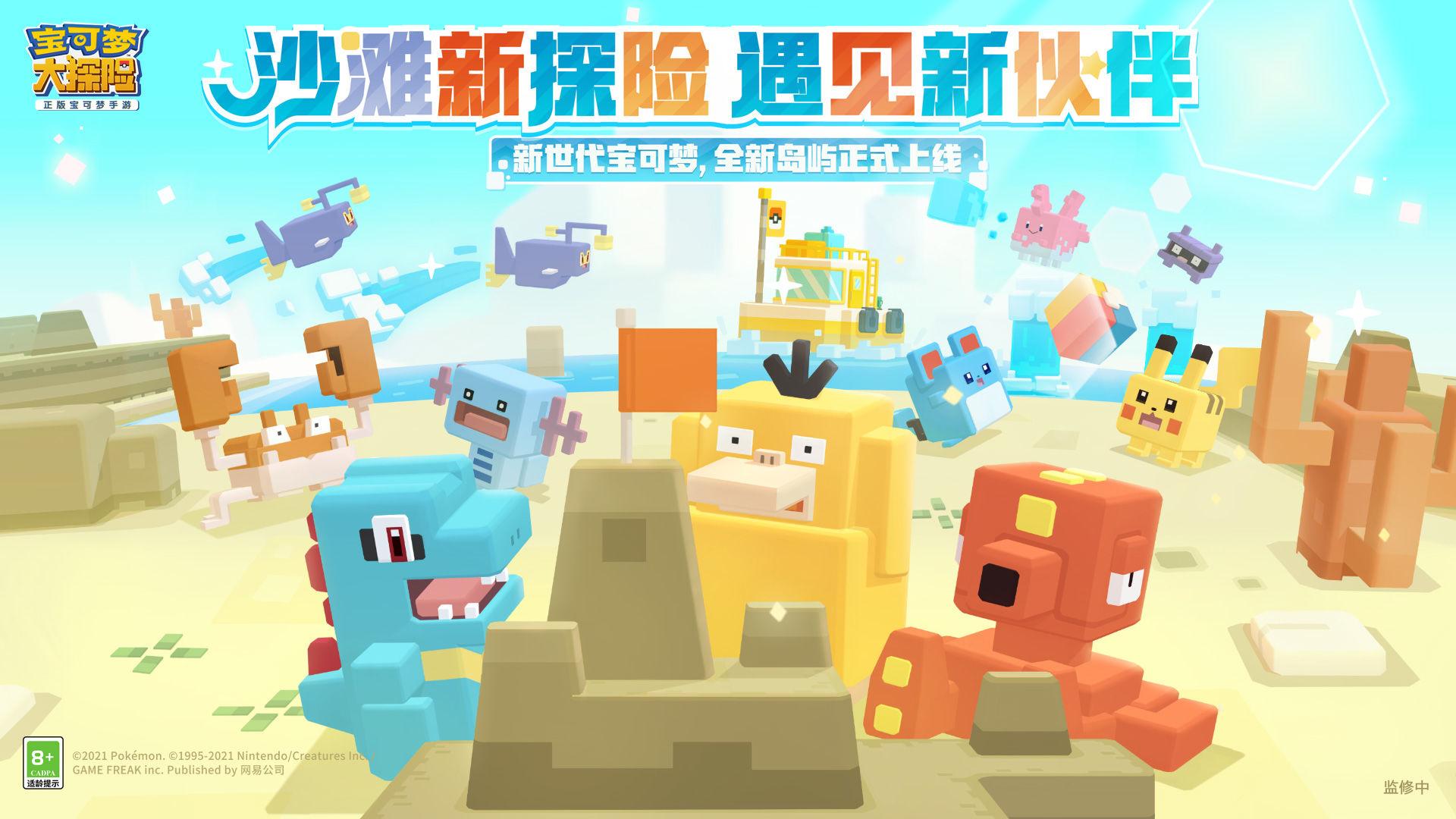 宝可梦大探险电脑版怎么玩 宝可梦大探险ios模拟器玩法介绍