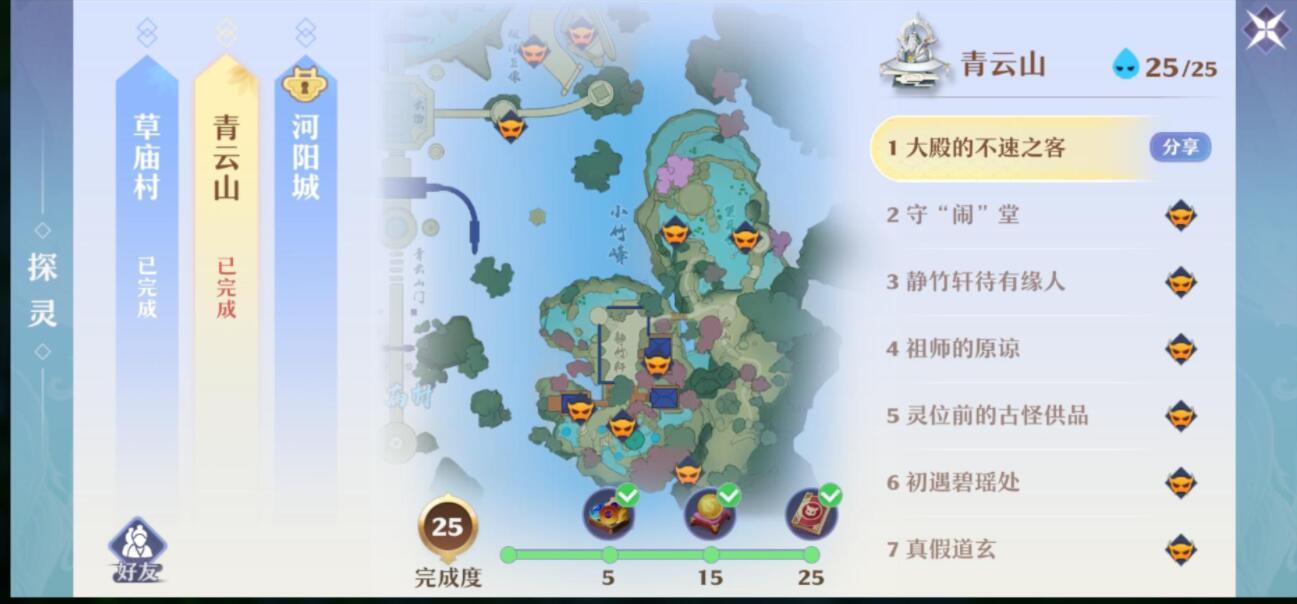 青云山攻略:梦幻新诛仙青云山探灵攻略