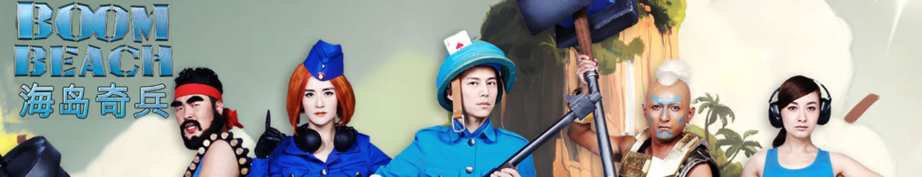 海岛奇兵(360)