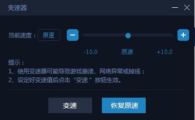 靠谱游戏APP 免费的手游变速器