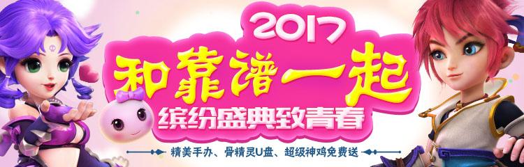 2017《梦幻西游》青春盛典和靠谱一起,疯狂送周边