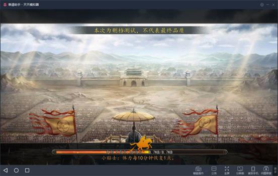光荣正版授权 三国志2017 手游 天天模拟器电脑版体验