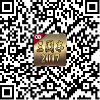 《三国志2017》夏末特惠!登录送10元首充!
