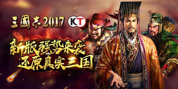 《三國志2017》10月25日新版來襲!大氣活動不可錯過!