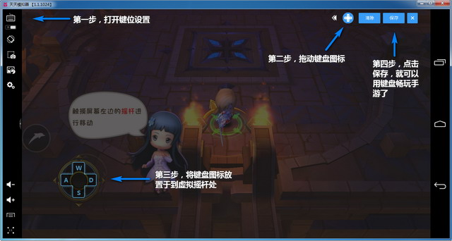 用天天模拟器玩梦幻神域电脑版,带你重回Q萌刀剑世界