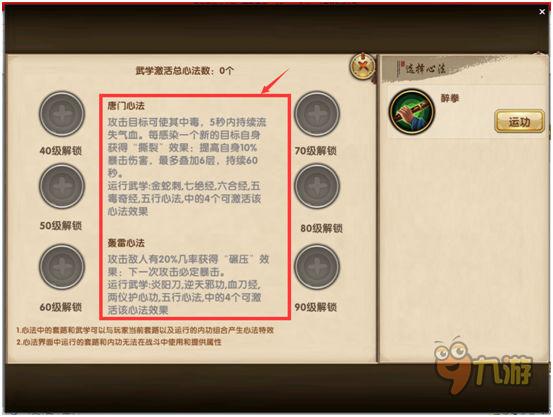 《九阴真经》手游电脑版武学选择与修炼!