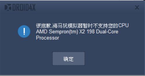 AMD本想着得换电脑了,终于找到可以支持的安卓模拟器