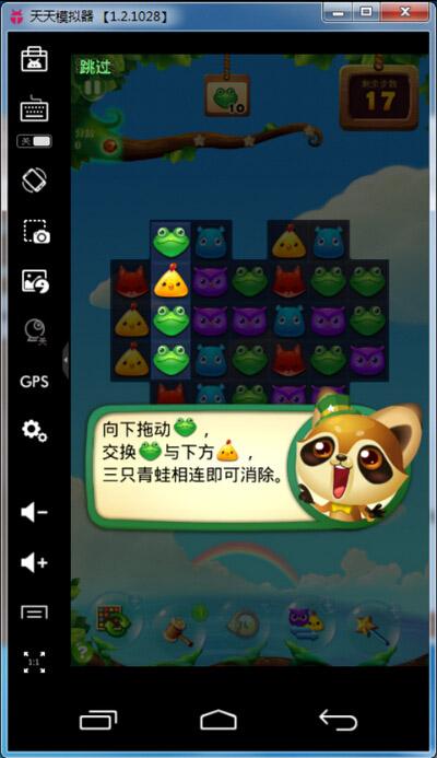 天天安卓模拟器带你玩转休闲手游《开心消消乐》