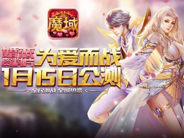 """婚恋资料片""""为爱而战""""将在1月15日浓情上线"""