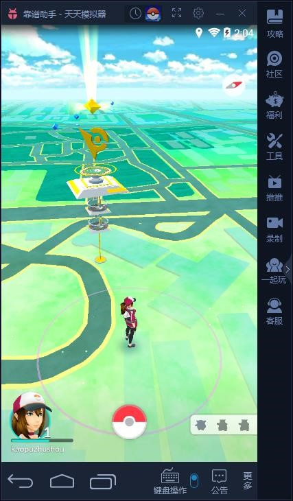 用靠谱助手体验Pokemon Go(精灵宝可梦)电脑版教程!