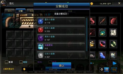 DNF手游电脑版晶体入手方法一览 玩转装备强化