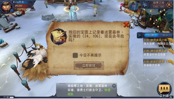 迷雾世界电脑版藏宝图玩法攻略 探索远古秘宝