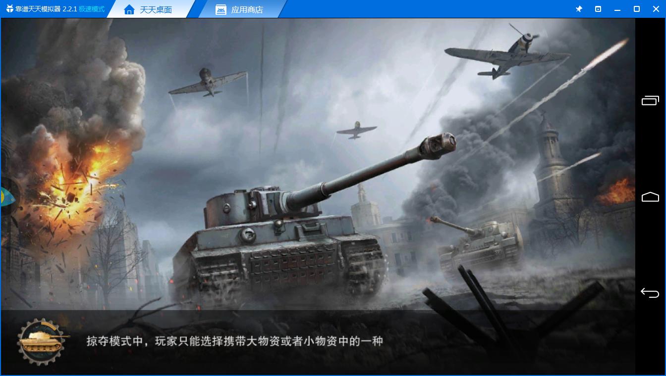 《坦克连手游电脑版》评测体验: 坦克版的CS