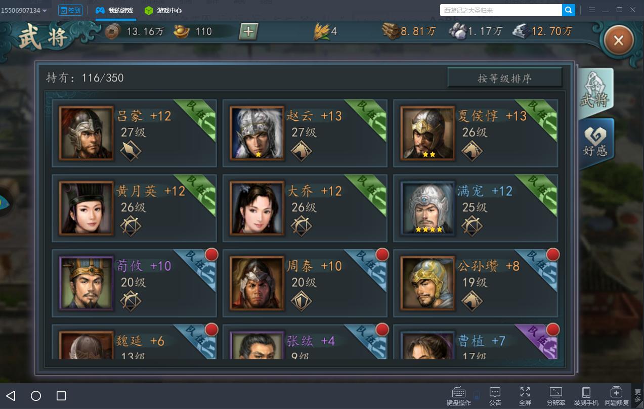 战力提升《三国志2017电脑版》武将进阶升级指南