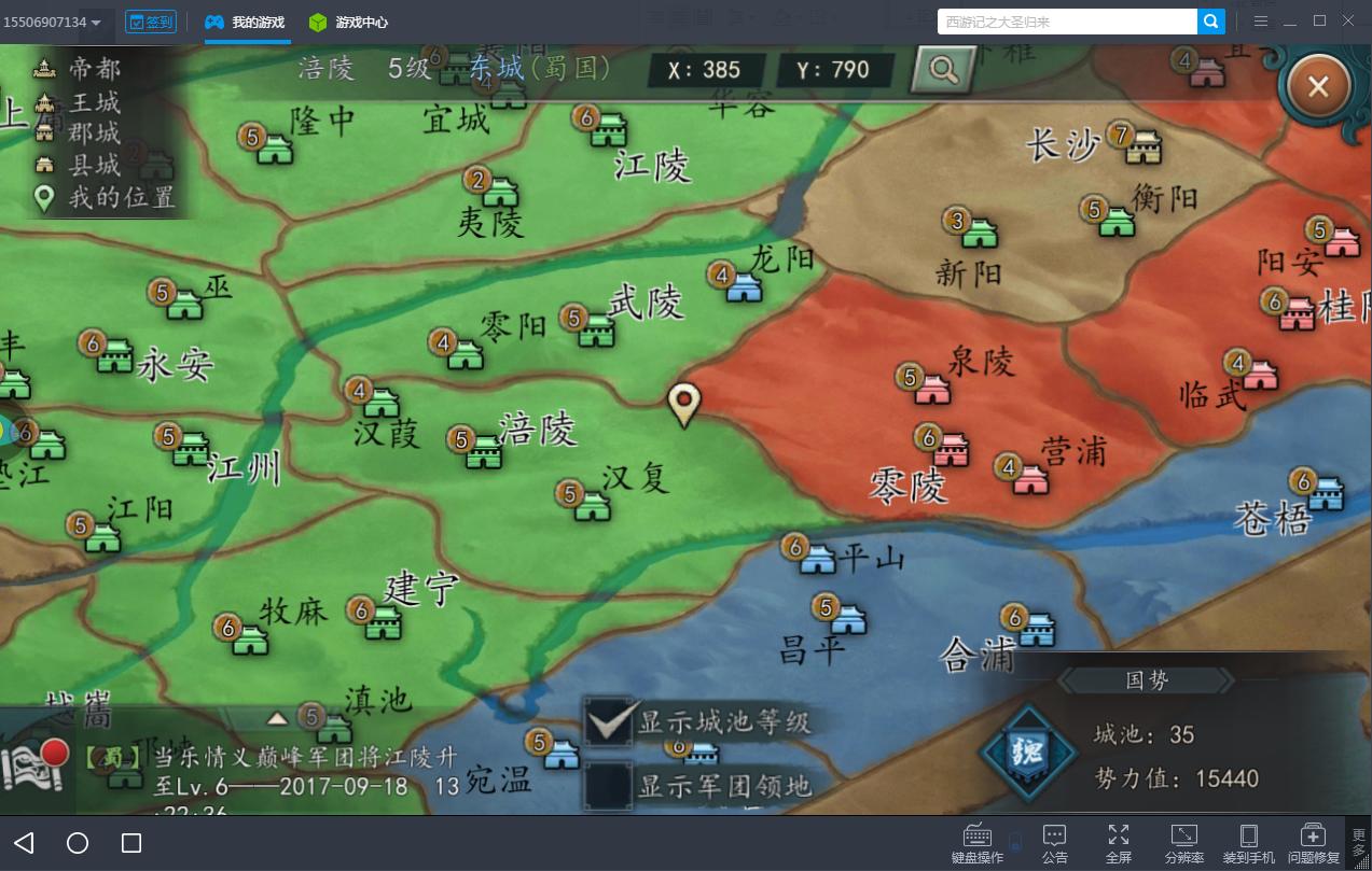 军团互助《三国志2017电脑版》的国战与日常