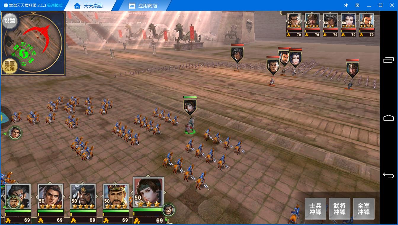 《一骑当千2电脑版》评测体验:三国群雄争霸策略手游