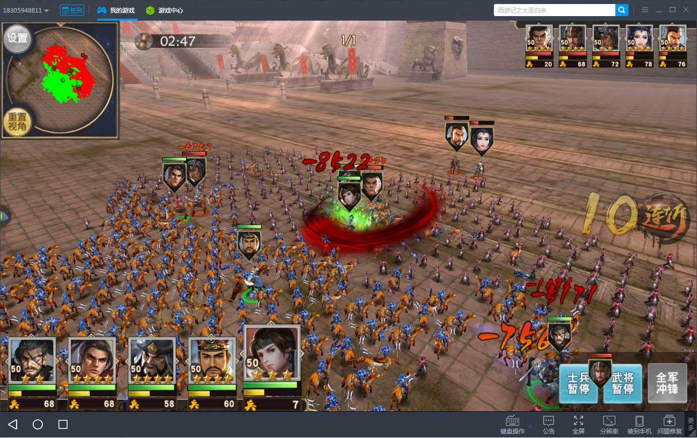 指挥千军万马 《一骑当千2电脑版》打场真国战