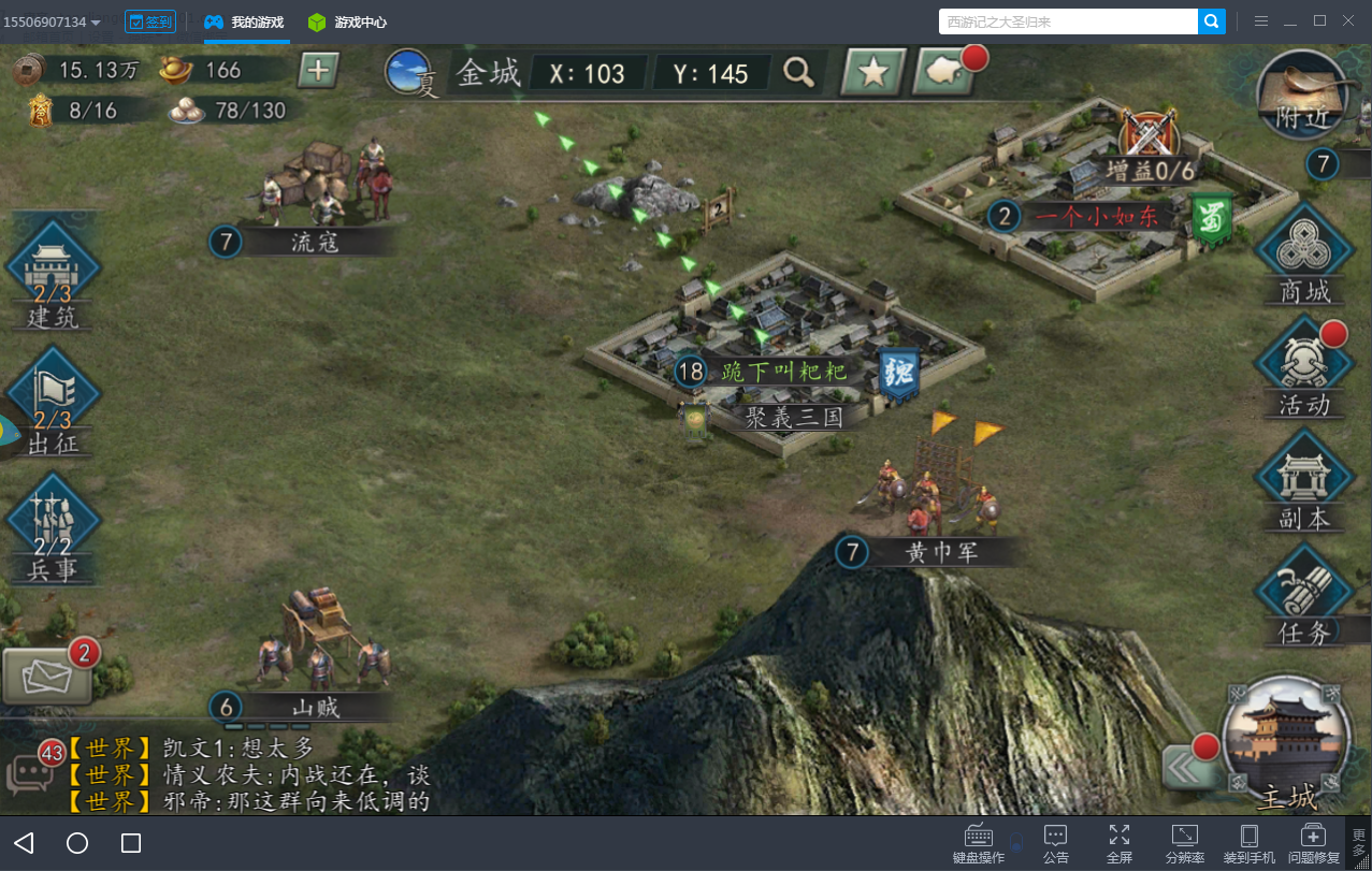 《三国志2017电脑版》野外争端玩家间的战争
