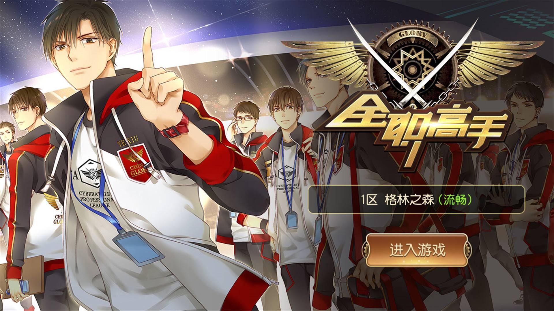 经典延续《全职高手》官方手游 天天模拟器11月3日首发
