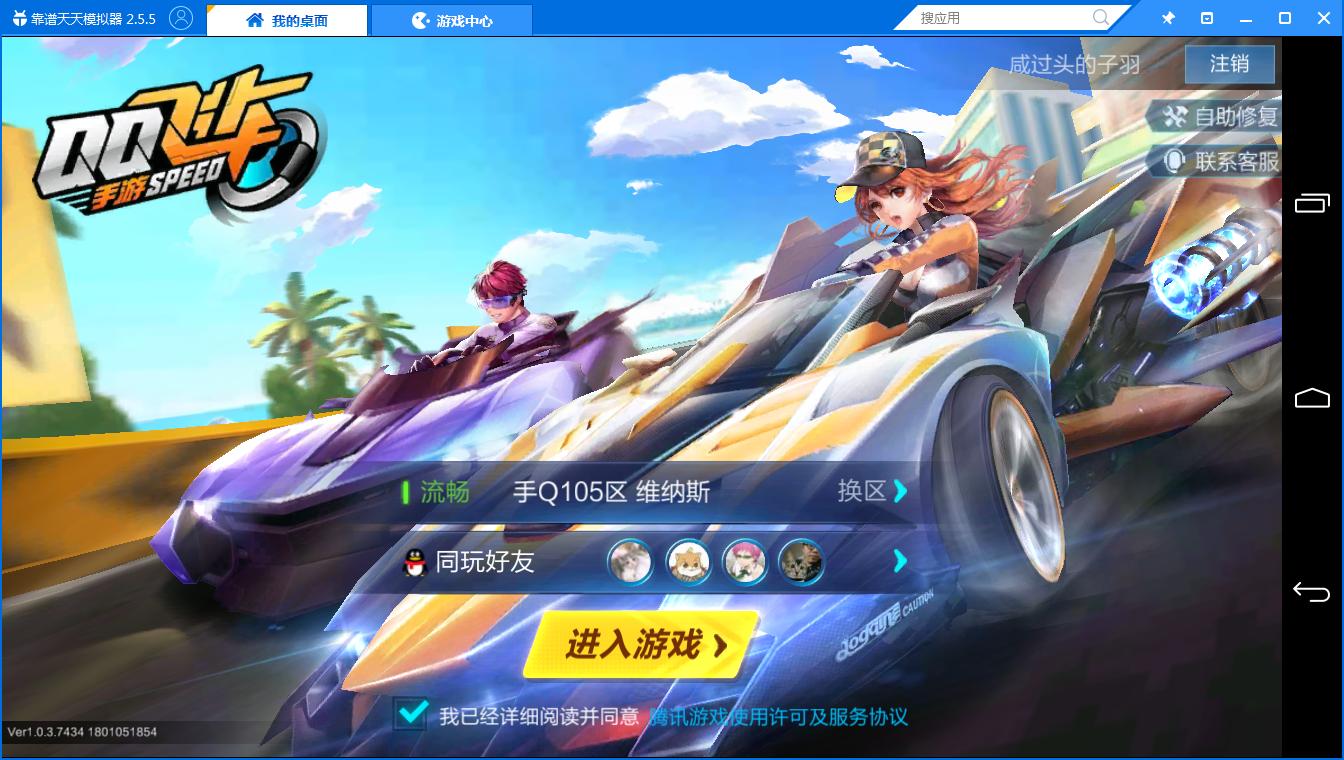 换一个姿势玩手游《QQ飞车手游》天天模拟器键盘操控