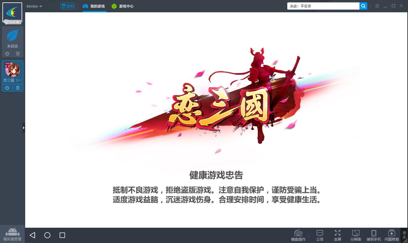 恋三国电脑版攻略 恋三国安卓模拟器下载安装教程