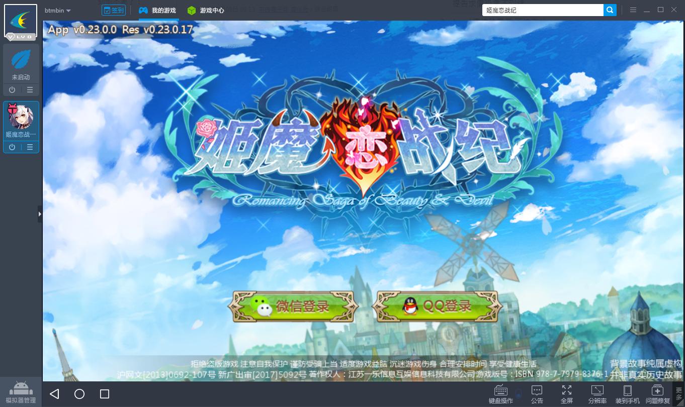 姬魔恋战纪电脑版攻略 姬魔恋战纪安卓模拟器下载安装教程