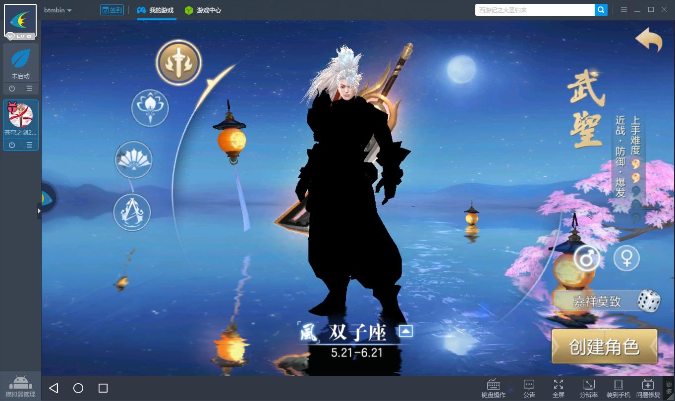 苍穹之剑2电脑版下载 苍穹之剑2安卓模拟器教程
