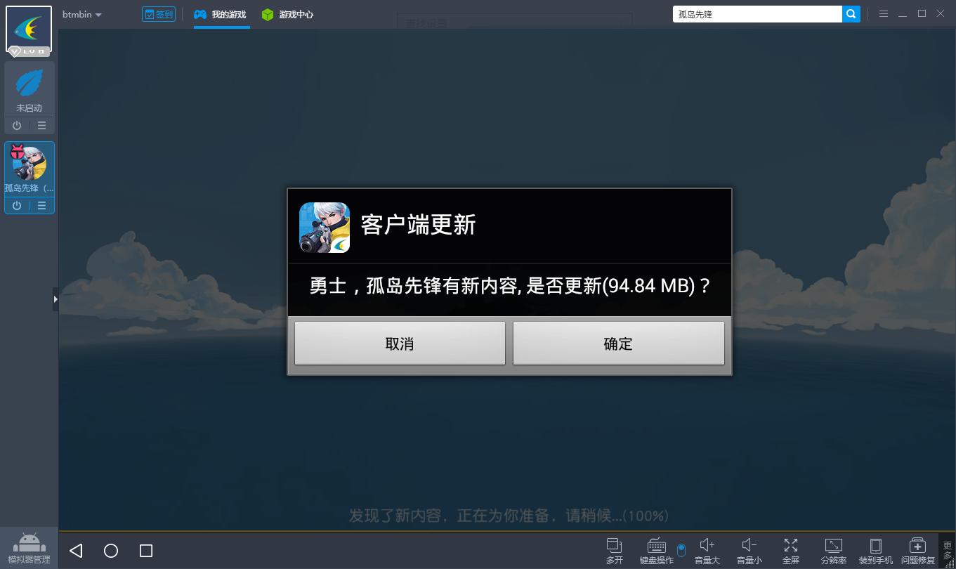 孤岛先锋电脑版下载 孤岛先锋安卓模拟器教程