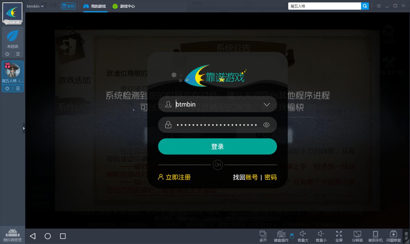 第五人格电脑版下载攻略 第五人格安卓模拟器使用教程