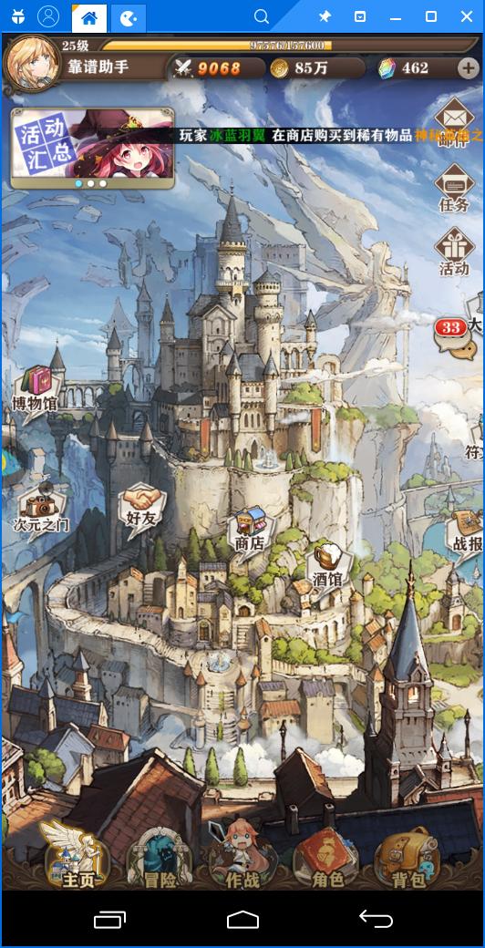欢快来冒险《苍之纪元》冒险副本玩法