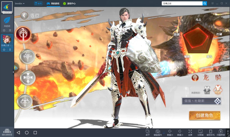 怎么用电脑玩龙魂之剑电脑版 龙魂之剑安卓模拟器教程